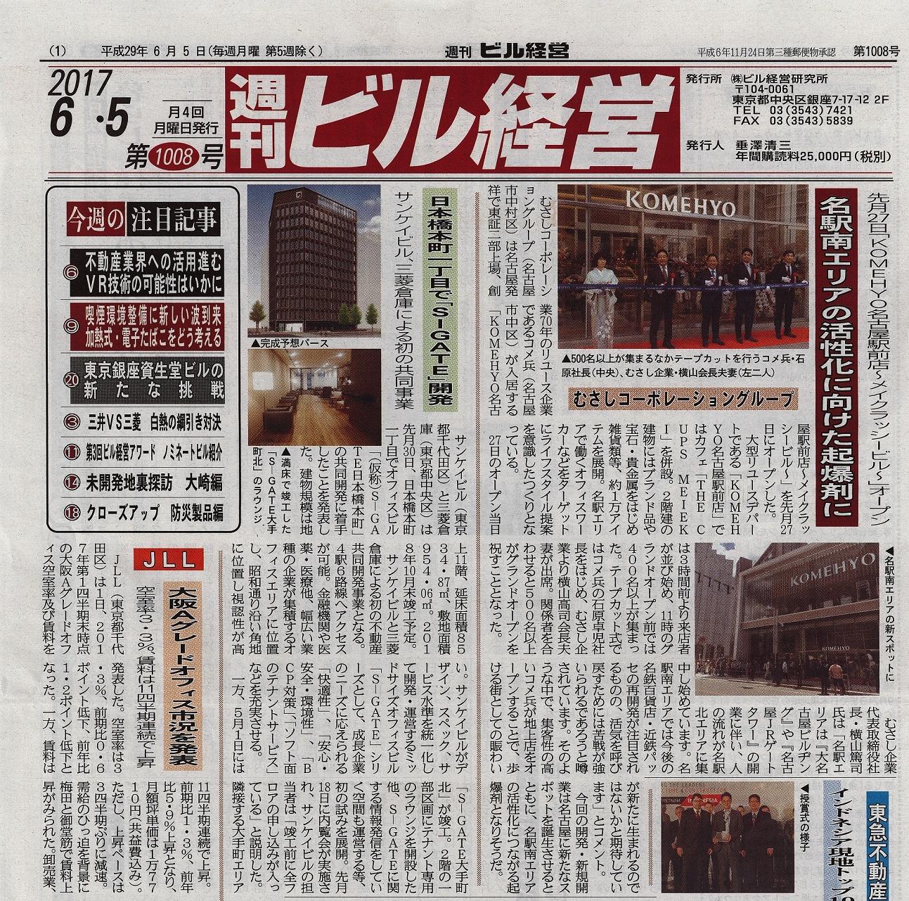 KOMEHYOオープン記事4